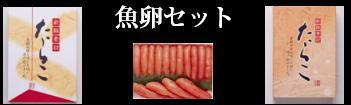 海鮮魚卵セット