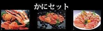 海鮮蟹セット
