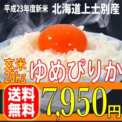 ゆめぴりか玄米20kg