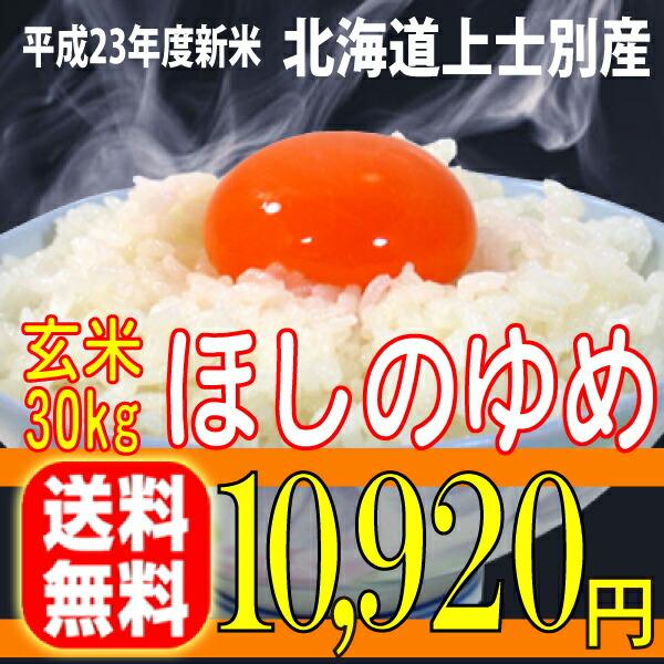 ほしのゆめ玄米30kg