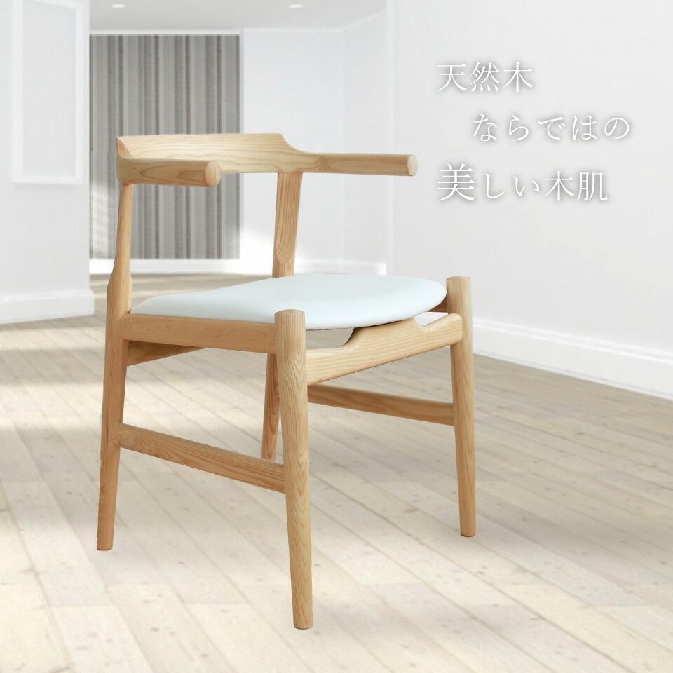 無垢材メーカー直販デザイナーズ北欧チェアを販売