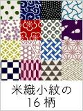 米織小紋の16柄