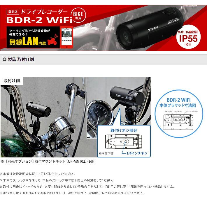 ドライブレコーダー BDR-2WIFI