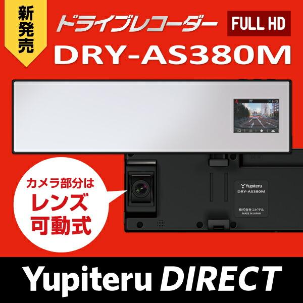 【ミラータイプ】ドライブレコーダーDRY-AS380M【アクティブセーフティ—機能搭載】【Gセンサー搭載】【HDR搭載】【レンズ可動式】【Yupiteruユピテル公式直販】