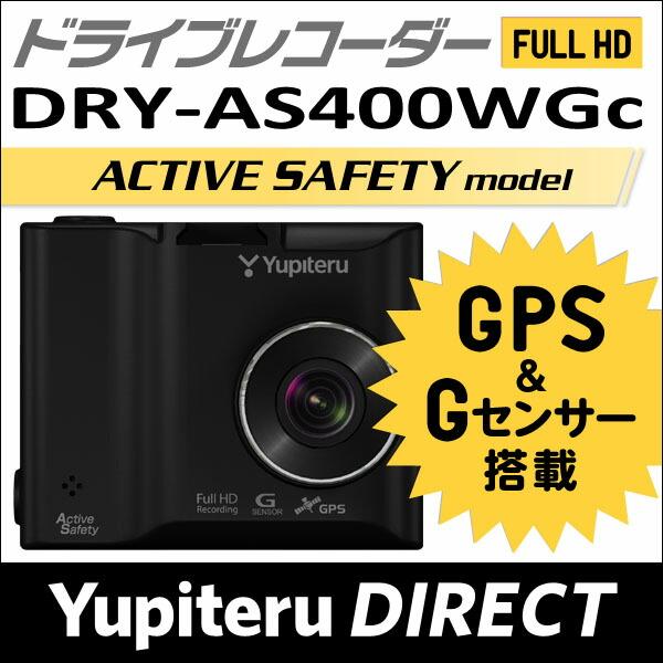 ドライブレコーダーDRY-AS400WGc【アクティブセーフティ—機能搭載】【Gセンサー搭載】【HDR搭載】【FullHD高画質記録】【Yupiteruユピテル公式直販】