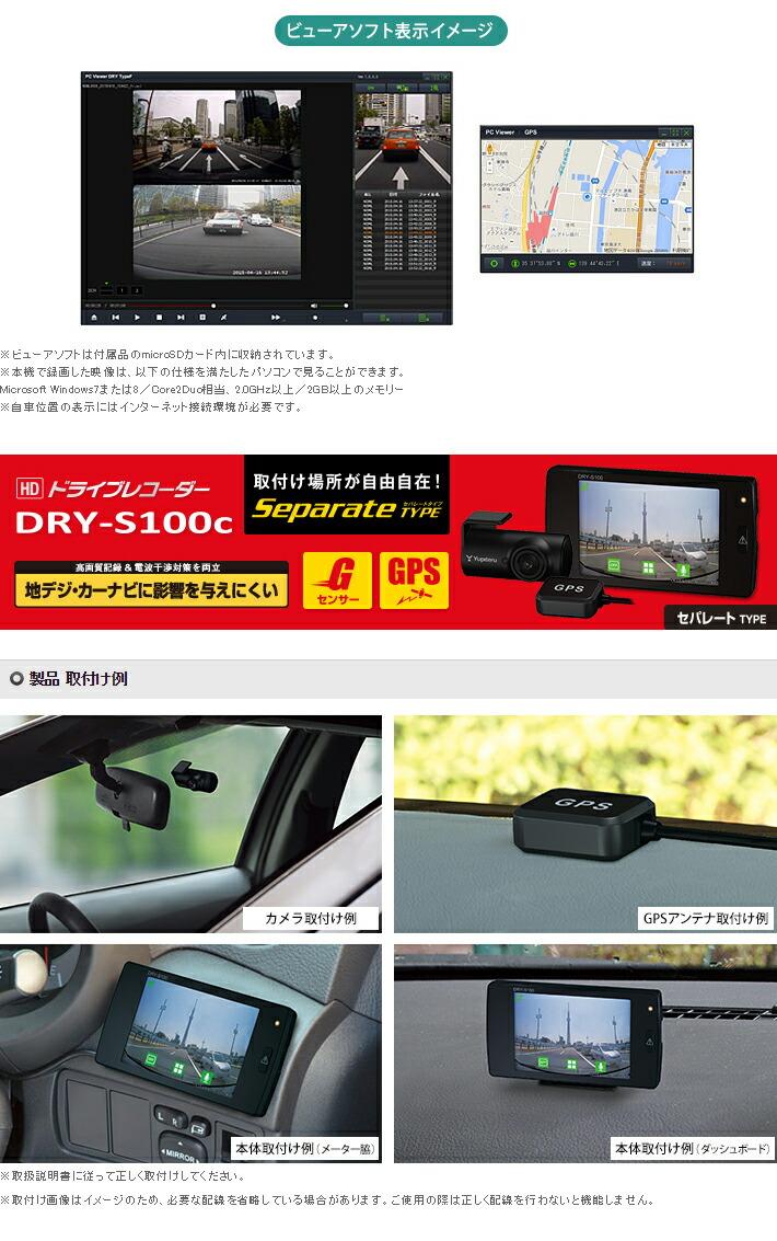 ドライブレコーダー dry-s100c