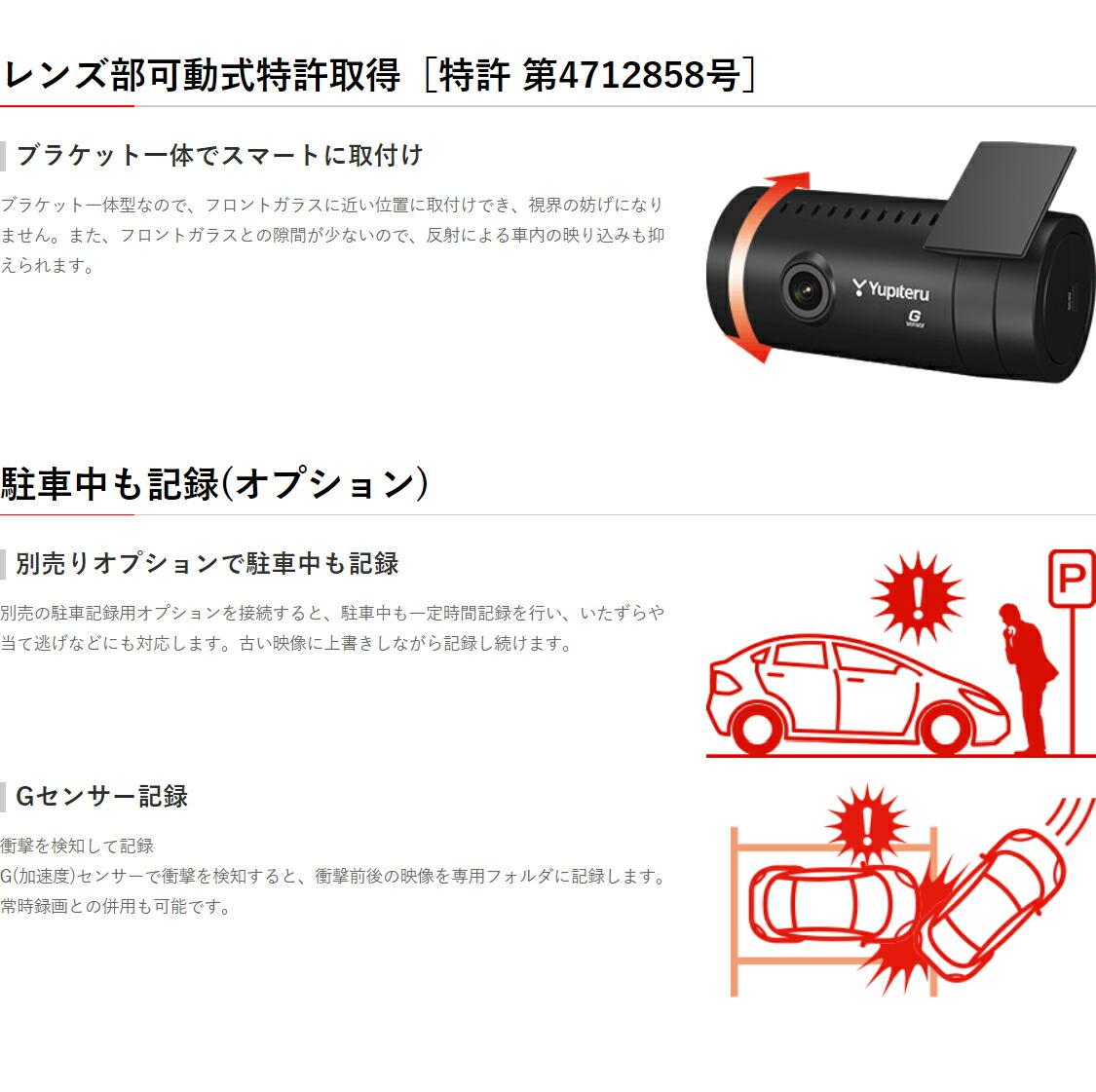 ドライブレコーダー DRY-SV550P