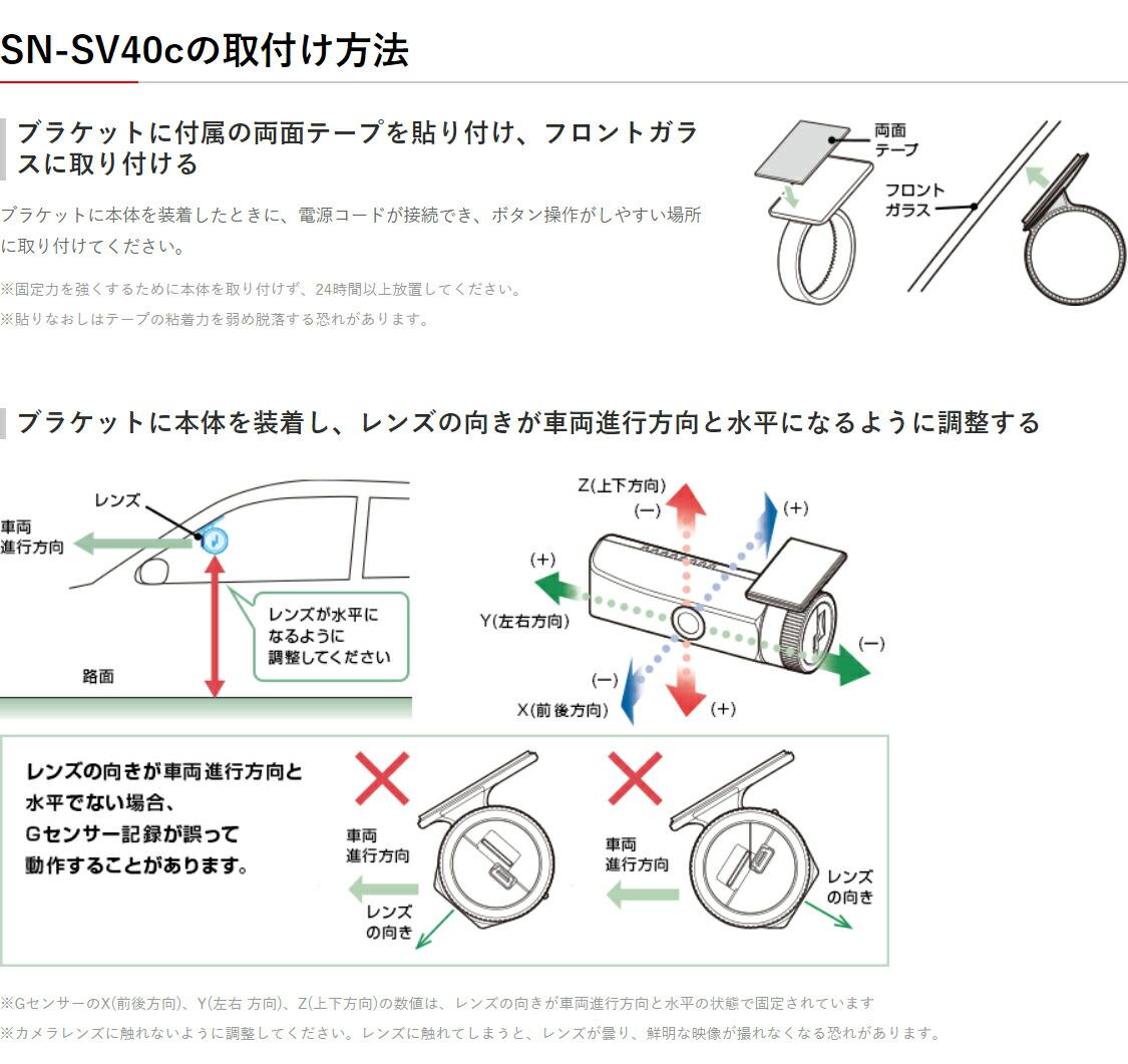 ドライブレコーダー SN-SV40c