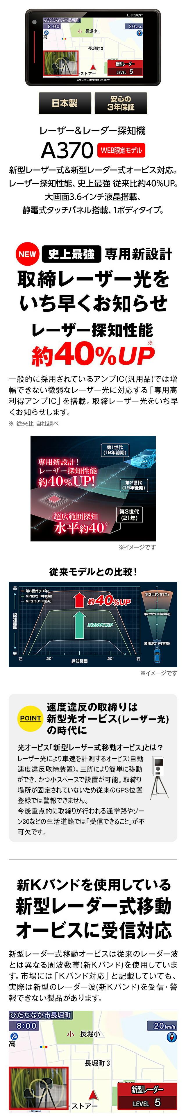 【あす楽対応】レーザー&レーダー探知機 ユピテル A370 日本製 3年保証 新型レーザー式&新型レーダー式オービス対応 WEB限定パッケージ 取説DL版