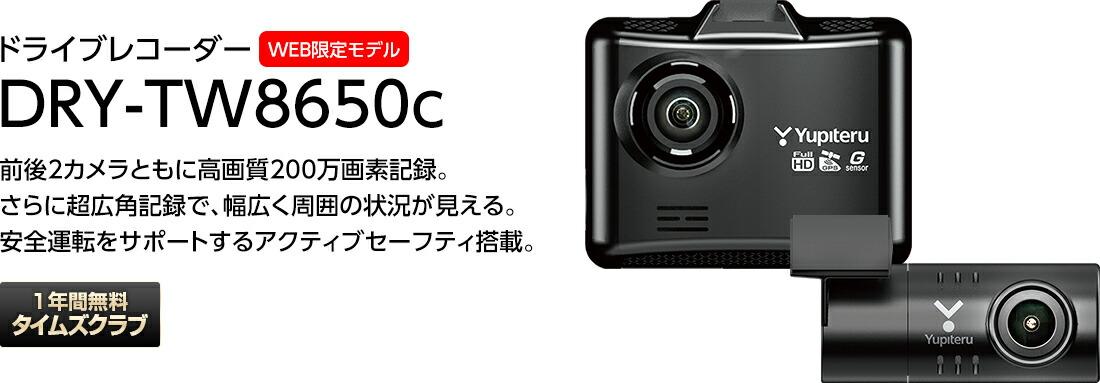 ドライブレコーダー DRY-TW8650c 超広角2カメラ 前後記録 フロント・リアともに200万画素 FULLHD 高画質