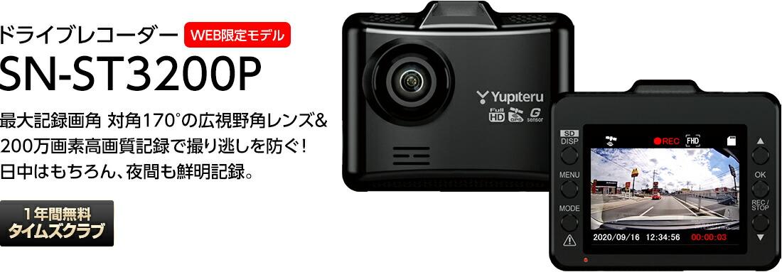 ドライブレコーダー SN-ST3200P 1カメラ 超広角 200万画素 FULL HD 高画質