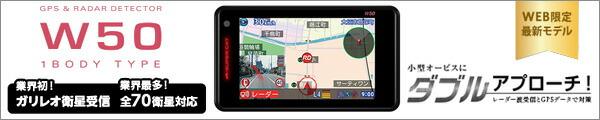 【Yupiteru創業50周年!Anniversaryモデル】【WEB専売】ユピテル SUPERCAT GPS&レーダー探知機 W50