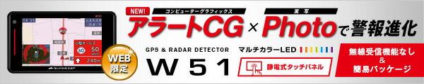 ユピテル SUPERCAT GPS&レーダー探知機 W51
