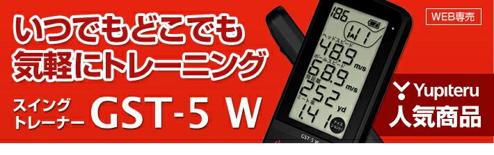 GST-5W 4つの数値を同時表示!スイングトレーナー価格を抑えたシンプルパッケージ GST-5W【WEB限定】