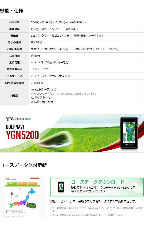 ゴルフナビ YGN5200