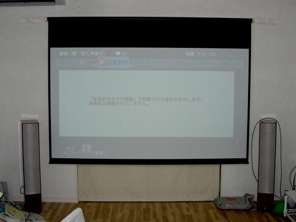 スクリーンを隠すようにBOXを作りたい