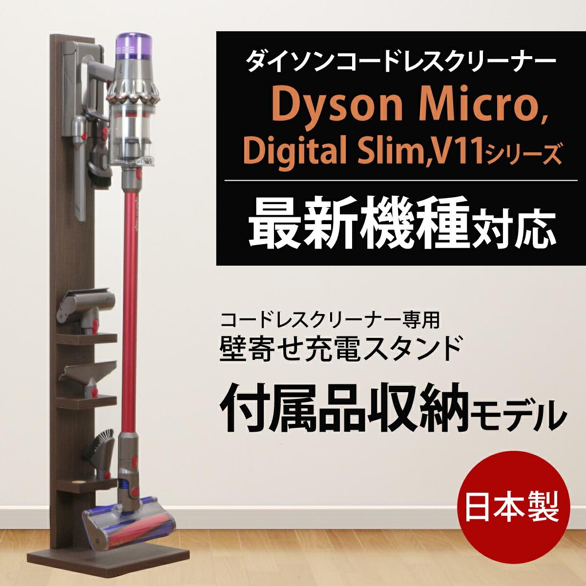 ダイソンスタンド DB-450