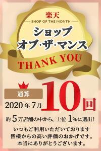 楽天ショップ・オブ・ザ・マンス通算10回受賞
