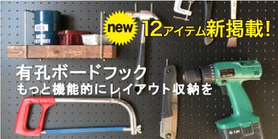 有孔ボードフック もっと機能的にレイアウト収納を