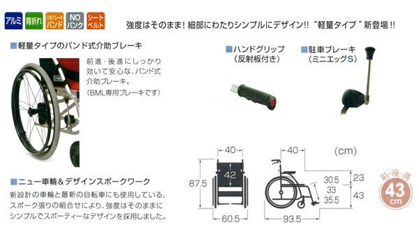 自走介助兼用車いす BML22-40SB