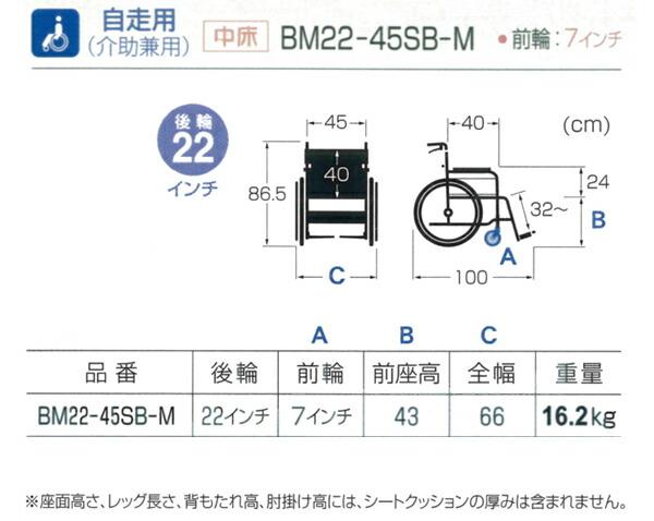 【カワムラサイクル】自走介助兼用車いす BM22-45SB-M