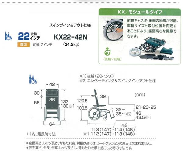 自走介助兼用ティルティング&リクライニング車いす KX22-42N