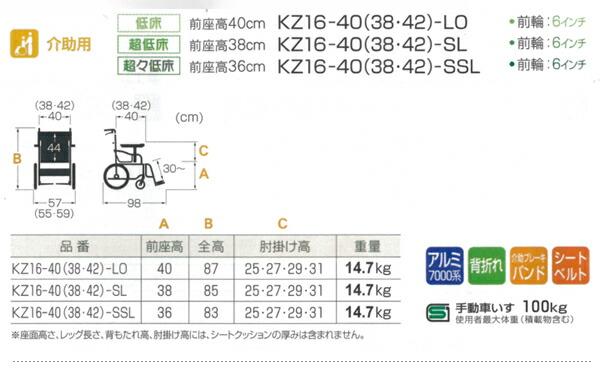 低床型スイングアウト車いす KZ16-40(38・42)