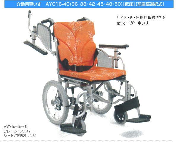 介助用車いす AYO16-40(36・38・42・45・48・50)【低床】