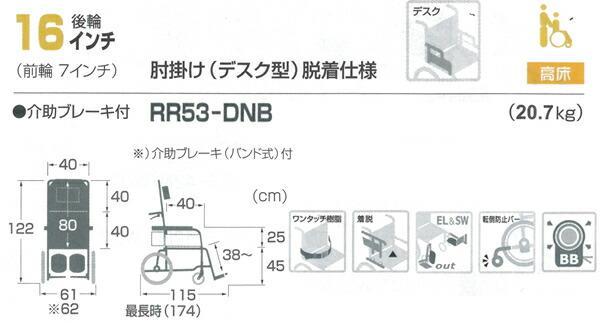 肘掛けデスク型脱着仕様フルリクライニング RR53-DNB