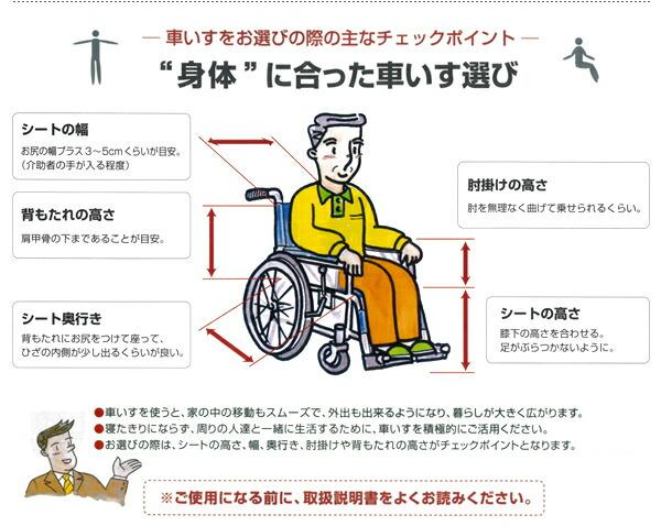 車椅子選びのチェックポイント(カワムラサイクル)