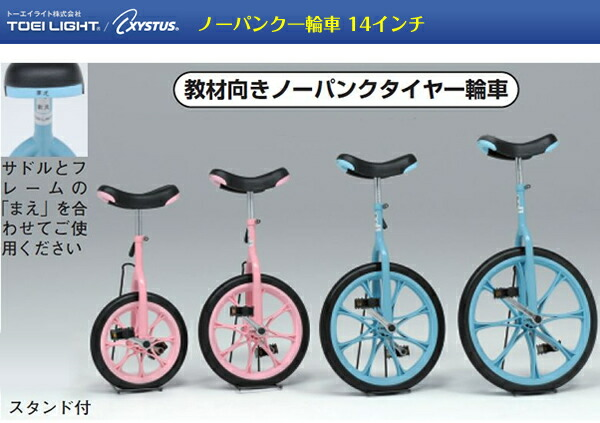【トーエイライト/TOEI LIGHT】ノーパンク一輪車 14インチ ピンク