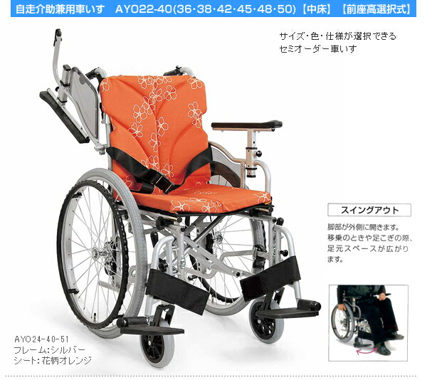自走介助兼用車いす AYO22-40(36・38・42・45・48・50)【中床】