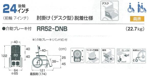 肘掛けデスク型脱着仕様フルリクライニング RR52-DNB
