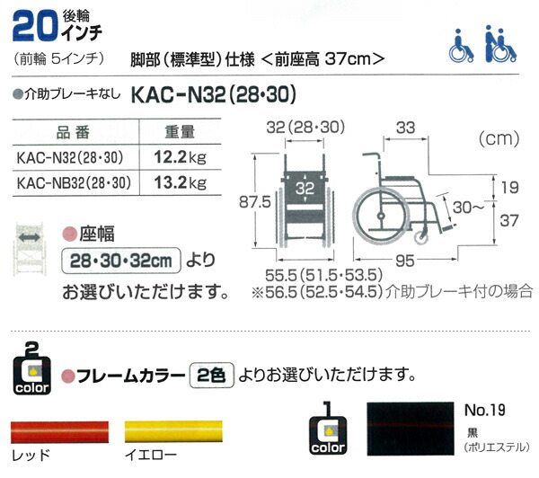 子供用脚部標準型仕様車いす KAC-N32(28・30)