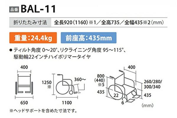 自走型車いす BAL-11