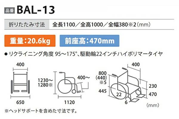 自走型車いす BAL-13