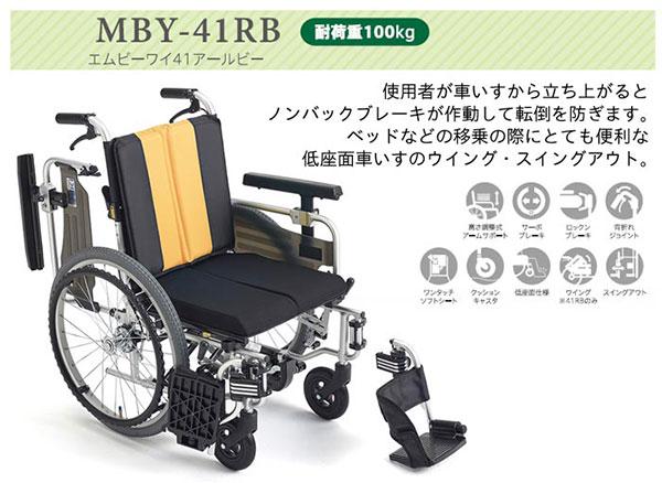 MBY-41RB
