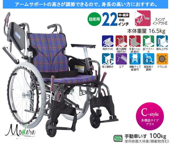 Modern-Cstyle 自走式車椅子 KMD-C22-40(38/42/45)-M(H/SH)