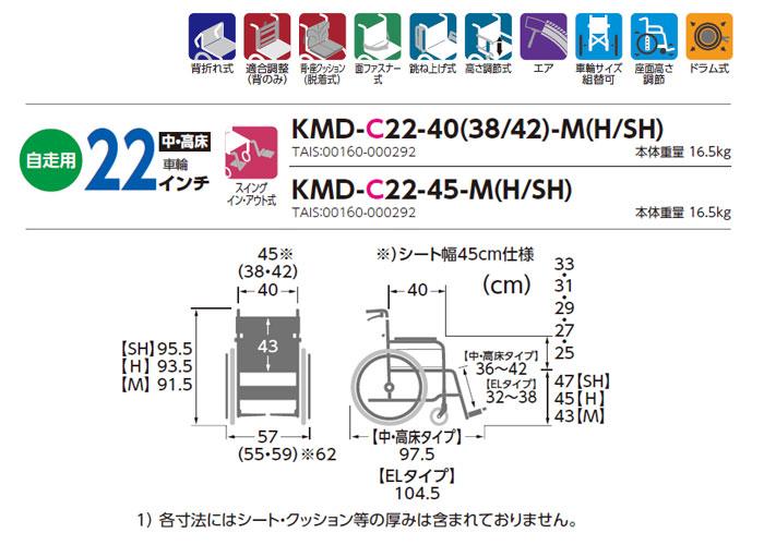 KMD-C22-40(38/42/45)-M(H/SH)のサイズ表