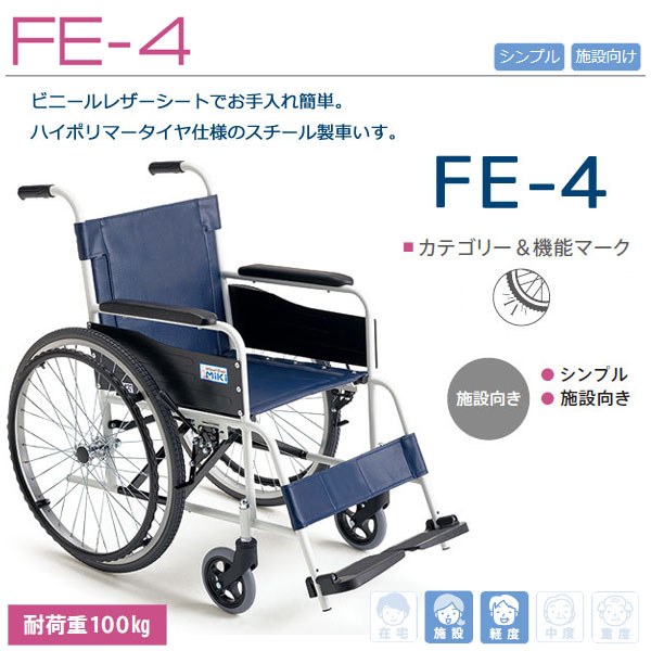 【MiKi/ミキ】スチール製 自走式車椅子 FE-4