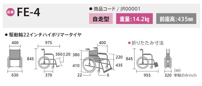 FE-4のサイズ表