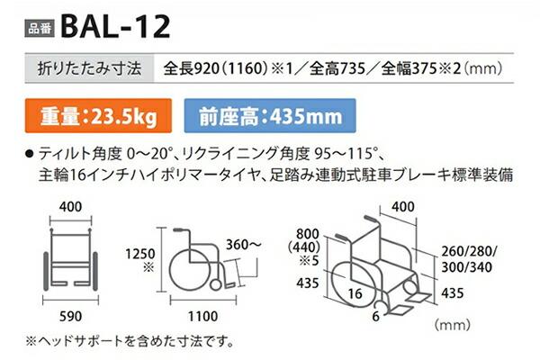 介助型車いす BAL-12