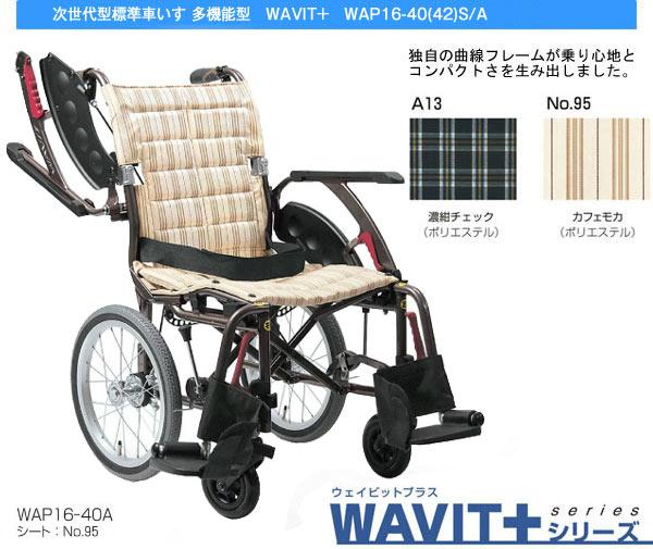 次世代型標準車いす WAVITシリーズ