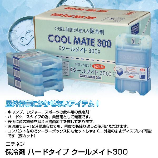 ニチネン 保冷剤 ハードタイプ クールメイト300
