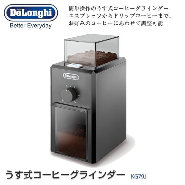 うす式コーヒーグライダーKG79J