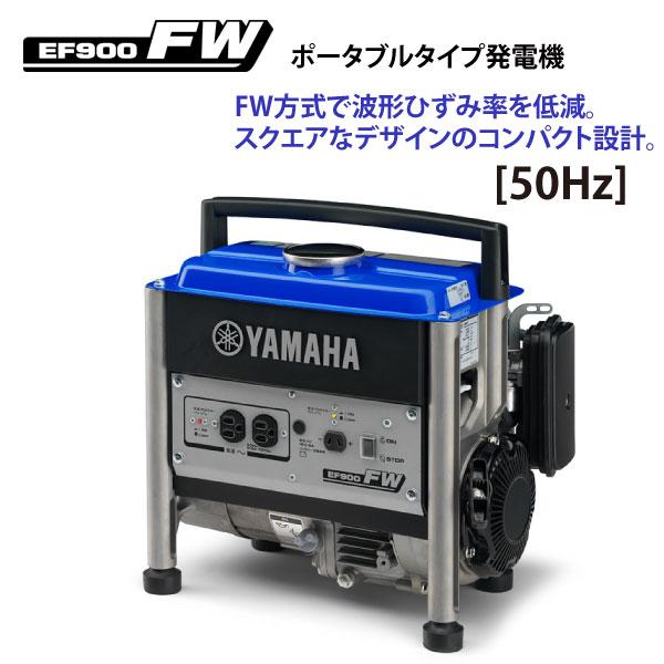 гѓ¤гѓћгѓЏ гѓќгѓјг'їгѓ–гѓ«з™єй›»ж©џ EF900FW60HZ