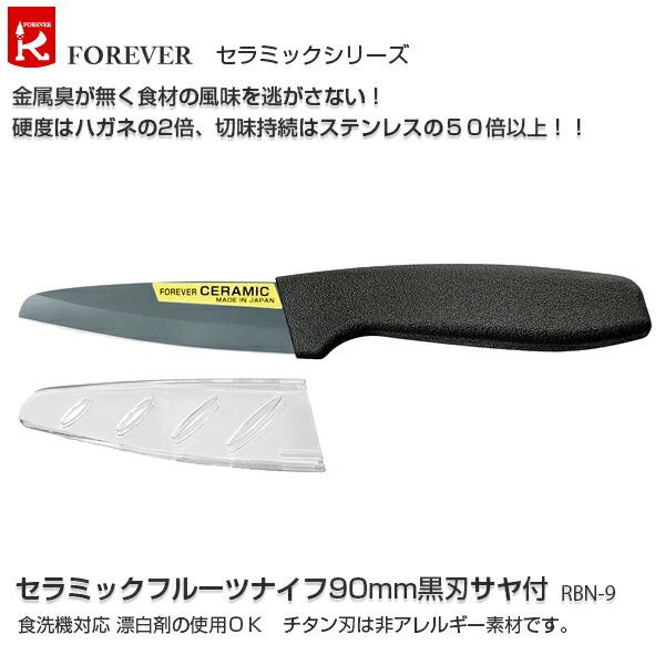 セラミックフルーツナイフ90mm黒刃サヤ付RBN-9