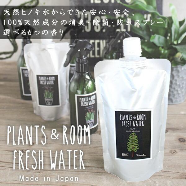 【SPICE】 PLANTS&ROOM FRESH WATER 消臭除菌スプレー