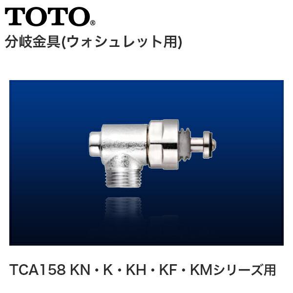 TOTO 分岐金具 ウォシュレット用 TCA158 KN・K・KH・KF・KMシリーズ用