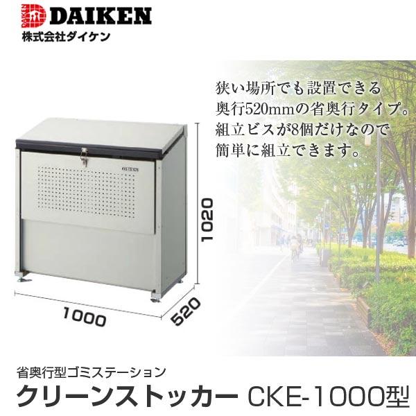 ダイケン クリーンストッカー CKE-1000